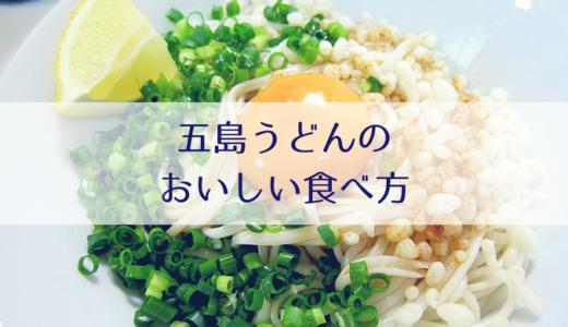 五島うどんのおいしい3つの食べ方|地獄炊き・鍋の〆・釜玉うどん!