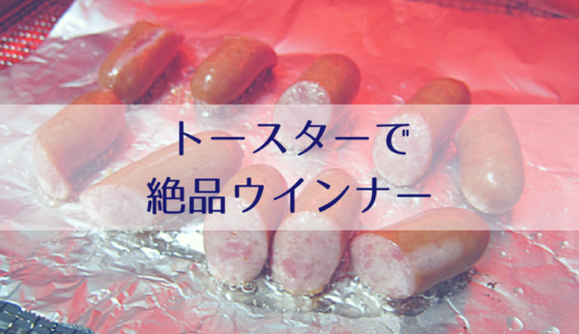 【3分でOK!】トースターで簡単!絶品!ウインナーの作り方