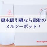 鼻水吸引機なら電動のメルシーポット!