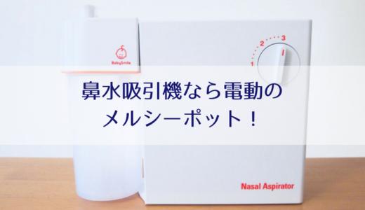 鼻水吸引機は電動のメルシーポットがおすすめ!中耳炎予防にも!