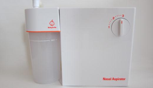 鼻水吸引器なら電動がおすすめな2つの理由と2つのデメリット