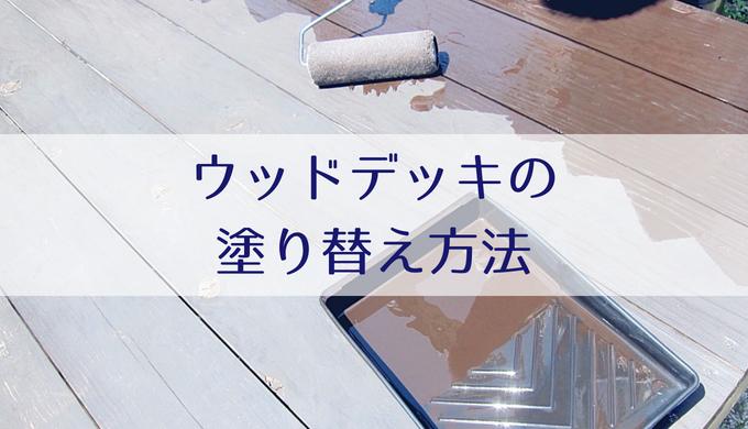 ウッドデッキの塗り替え方法