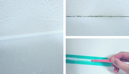 壁紙の隙間をコーキング!初めてでも低予算で簡単きれいに!【DIY】