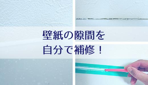 壁紙の隙間を埋める!コーキング材で簡単きれいに補修!【DIY】