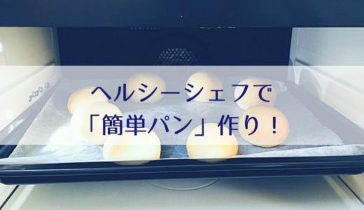 日立ヘルシーシェフMRO-TW1で「簡単パン」を焼いてみた!