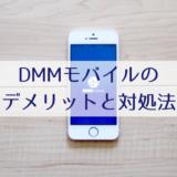 DMMモバイルのデメリットと対処法
