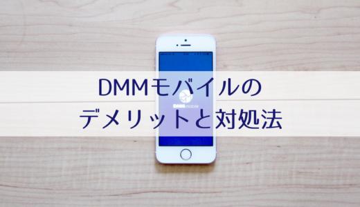 DMMモバイルのデメリットは解決できる!2年間使って感じたデメリットと対処法
