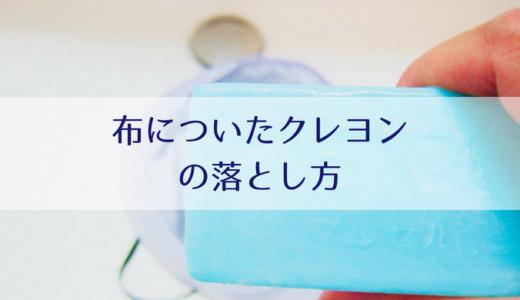 布についたクレヨン汚れの落とし方!ウタマロ石鹸ですっきりきれい!