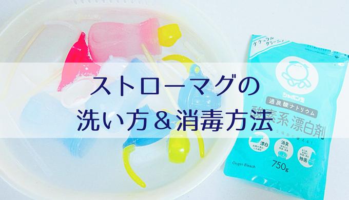 ストローマグの洗い方&消毒方法
