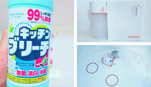 メルシーポットの消毒方法(洗い方)&毎日のお手入れのポイント!