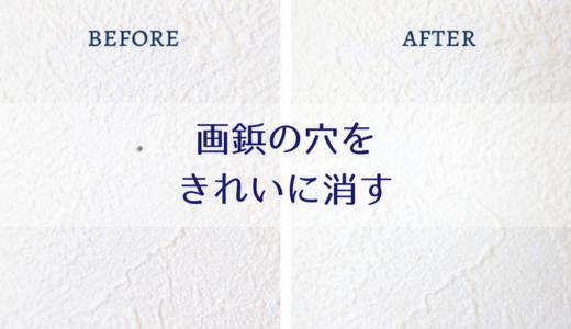 画鋲の穴をきれいに消す方法|コーキング材とスポンジで簡単補修!