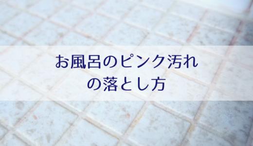お風呂のピンク汚れの落とし方|強力カビハイターでこすらず落とす!