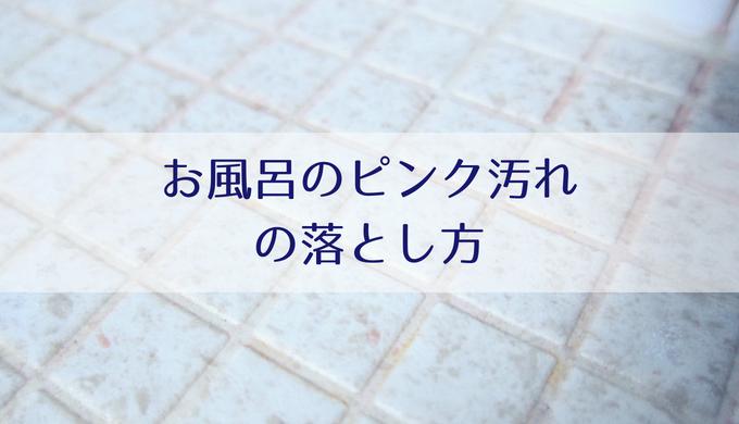 お風呂のピンク汚れの落とし方