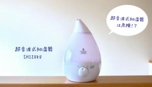 超音波式加湿器SHIZUKU