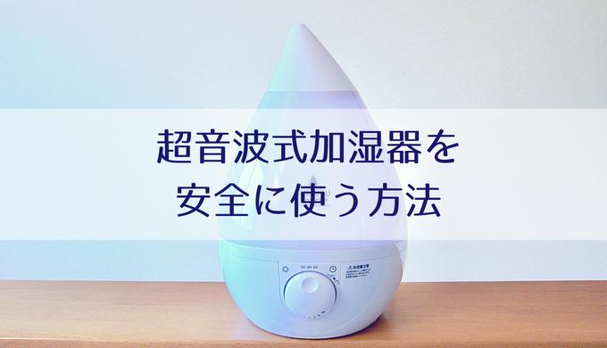 超音波式加湿器を安全に使う方法