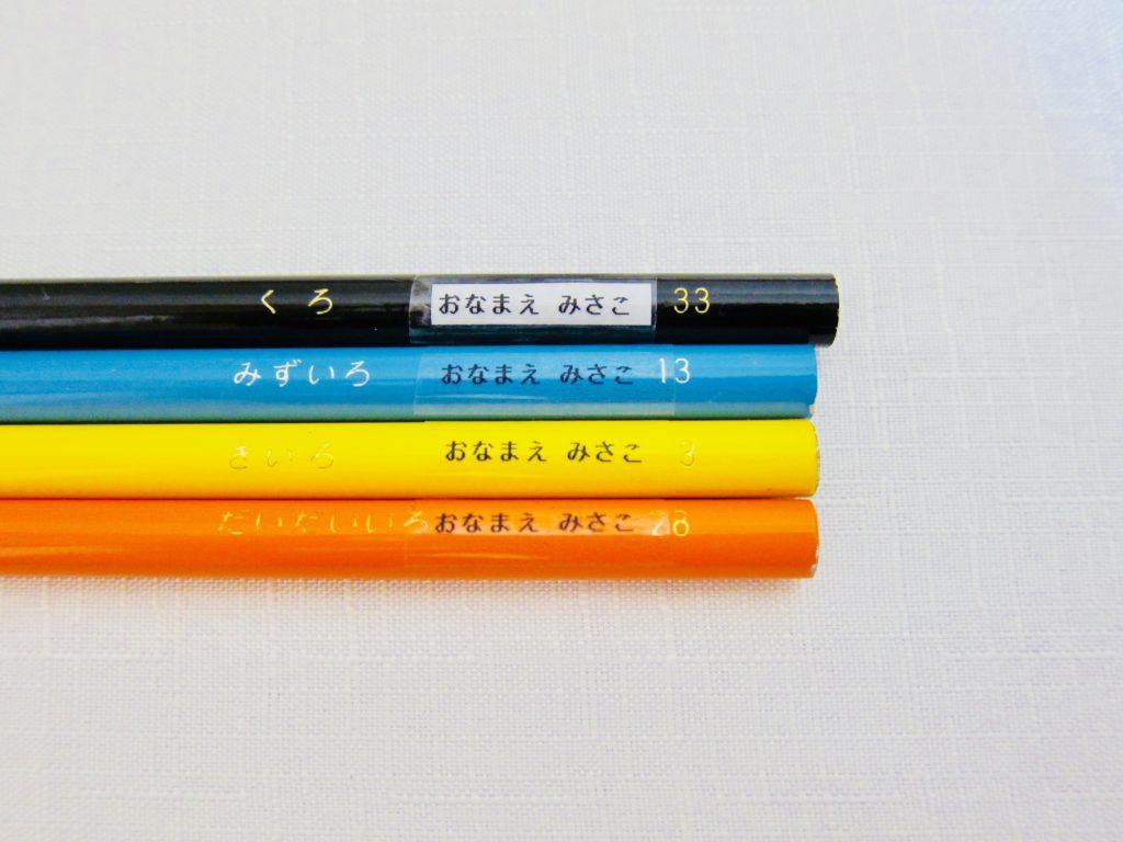 テプラPRO色鉛筆にお名前付け