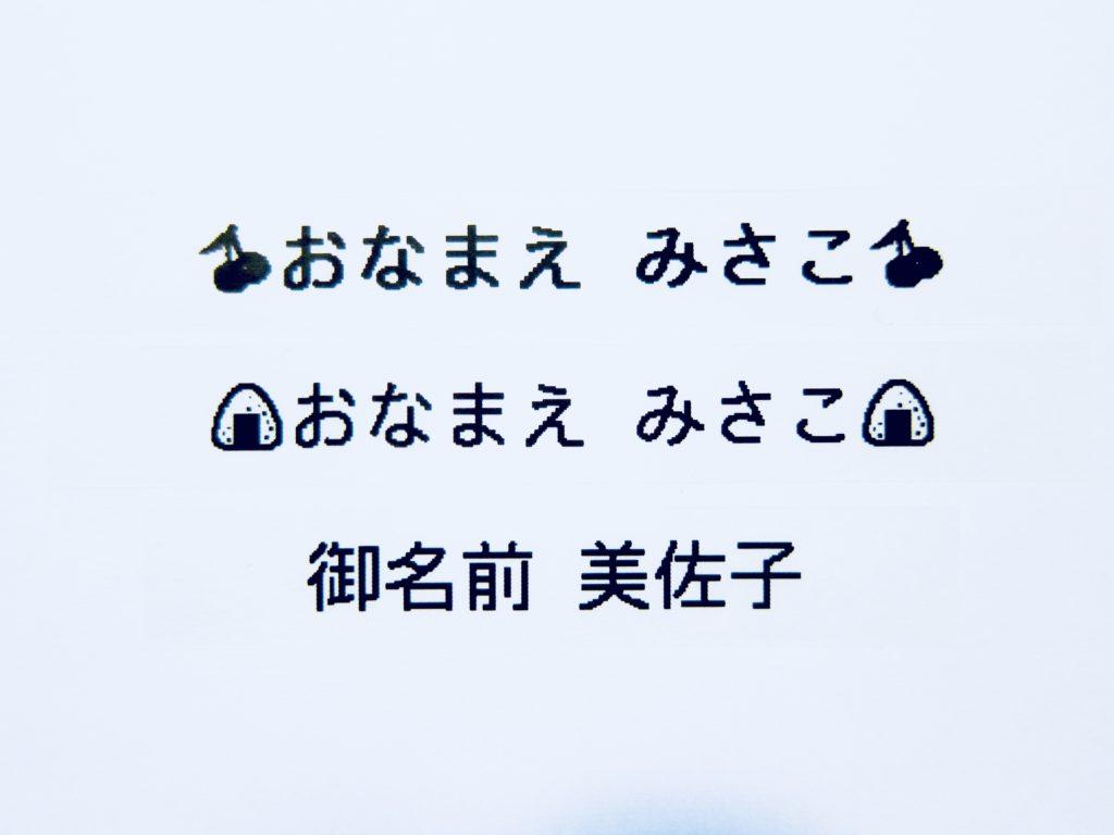 テプラPRO漢字とひらがな