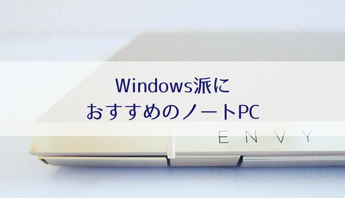 Windows派におすすめのノートPC