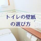 トイレの壁紙の選び方