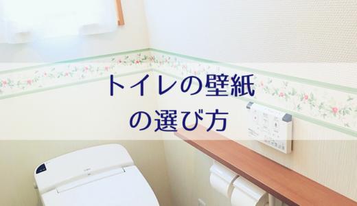 トイレの壁紙の選び方|色選びで失敗!おすすめの色&おしゃれにする方法