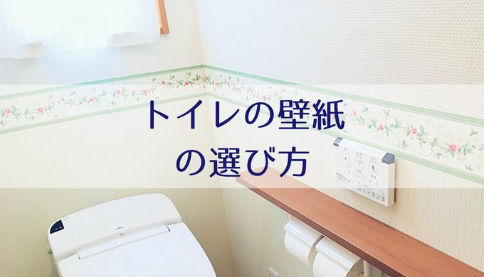 トイレの壁紙の選び方 色選びで失敗 おすすめの色 おしゃれにする方法 Misako Note
