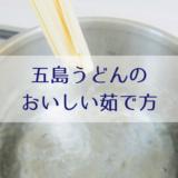 五島うどんのおいしい茹で方