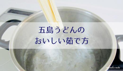 五島うどんのおいしい茹で方【画像あり】|5つのコツでもっとおいしく