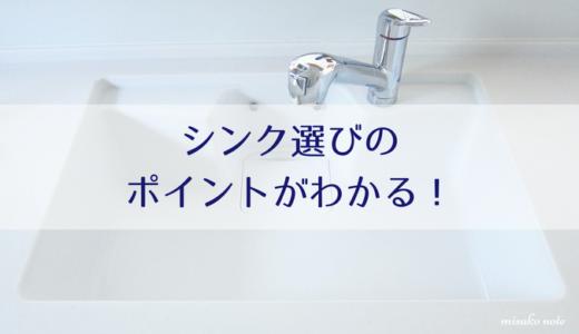 人造大理石シンクのメリット・デメリット|シンク選びのポイントがわかる!