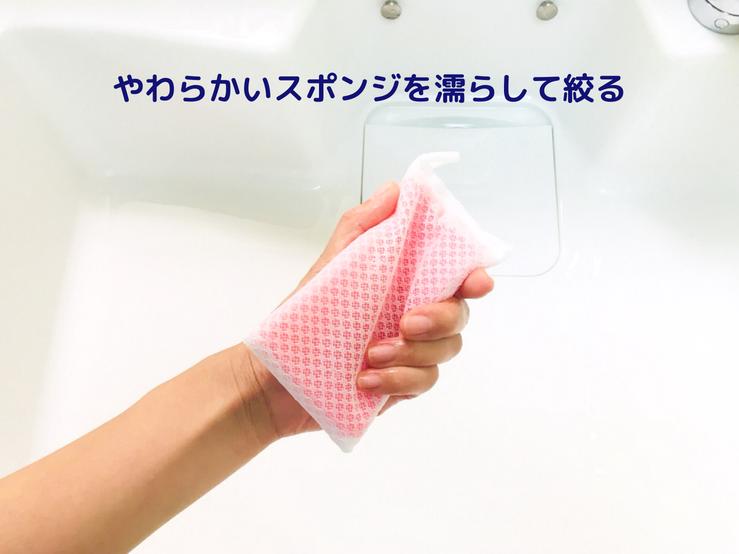 柔らかいスポンジを濡らして絞る