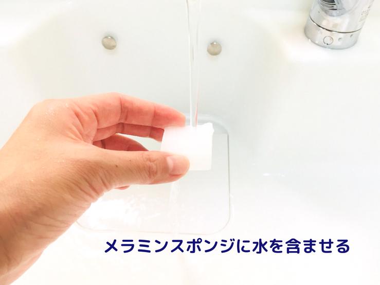 メラミンスポンジに水を含ませる