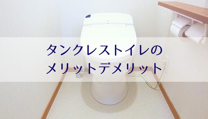 タンクレストイレのメリットデメリット