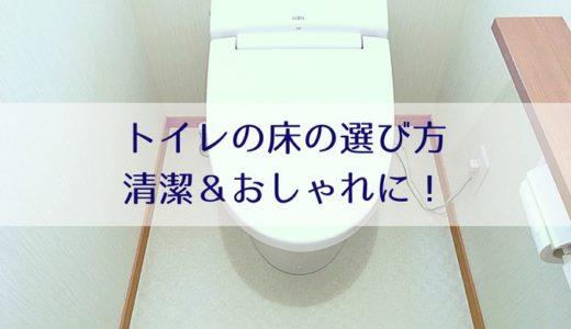 トイレの床の選び方|