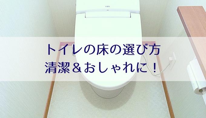 トイレの床の選び方 清潔&おしゃれに!
