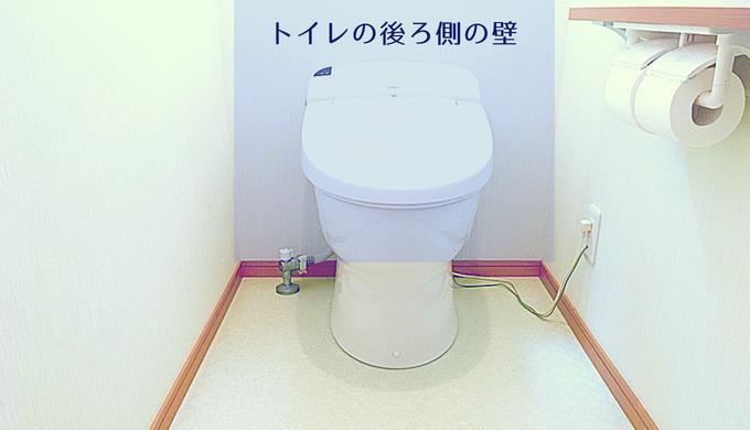 トイレの後ろ側の壁