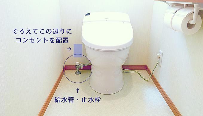 トイレのコンセントを給水管・止水栓と揃える