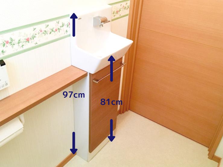 トイレの手洗い器の高さ