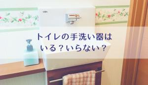 トイレの手洗い器はいる?いらない?