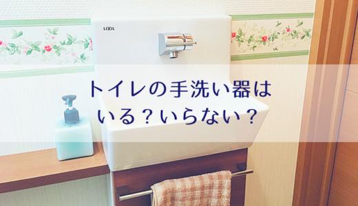 新築トイレの手洗い器はいる?いらない?気になるポイントを解説!