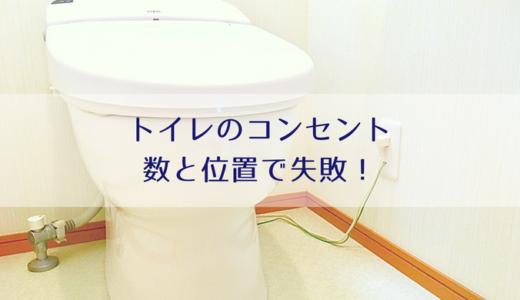 新築トイレのコンセントで失敗|数と位置のおすすめはこれ!【間取り】