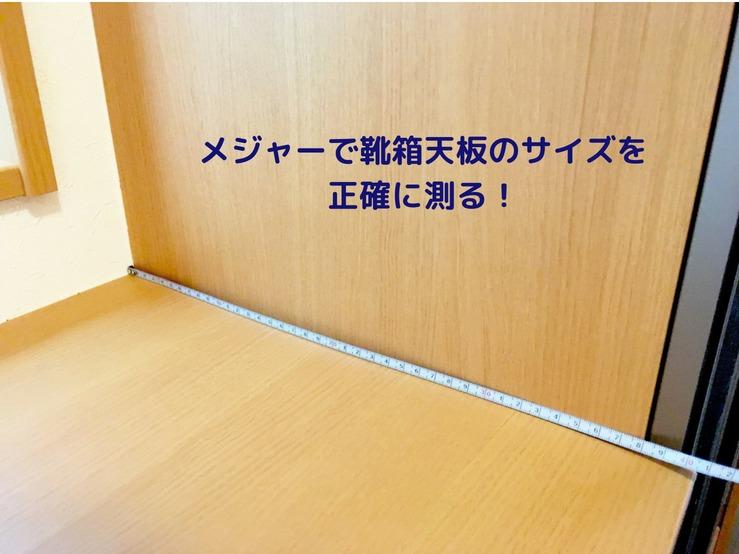 靴箱の天板のサイズをメジャーで測る