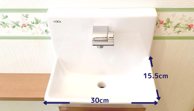 トイレの手洗い器のサイズ