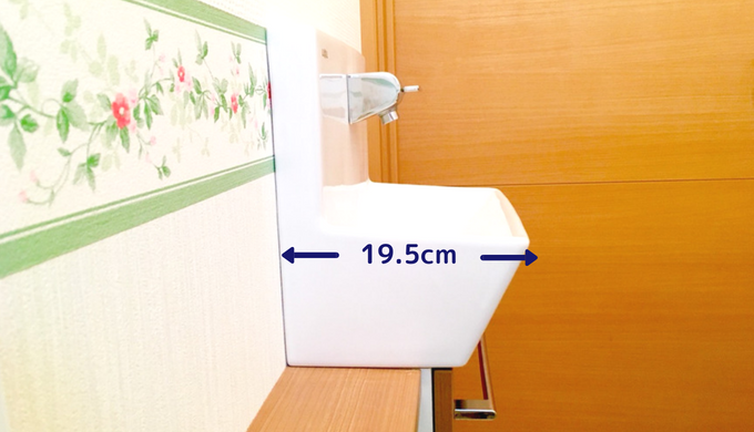 トイレ手洗い器の奥行