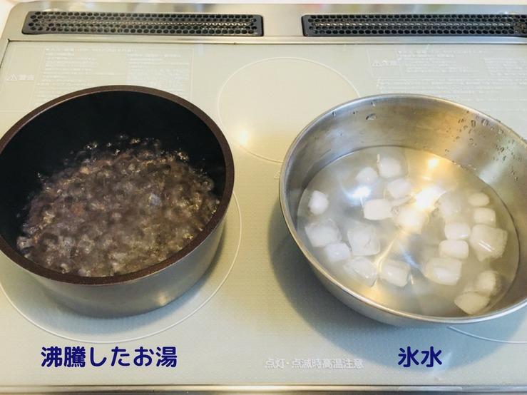 沸騰したお湯と氷水