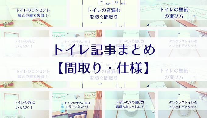 トイレ記事まとめ【間取り・仕様】