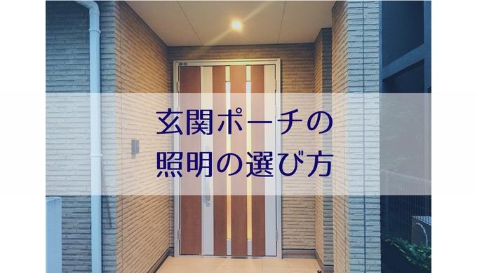 玄関ポーチの照明の選び方