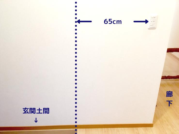玄関照明のスイッチの位置