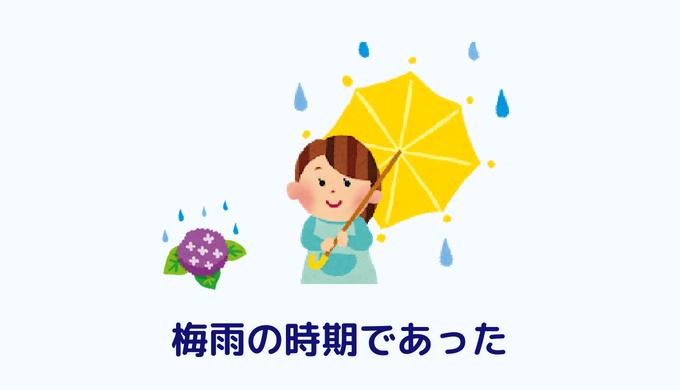 梅雨の時期であった