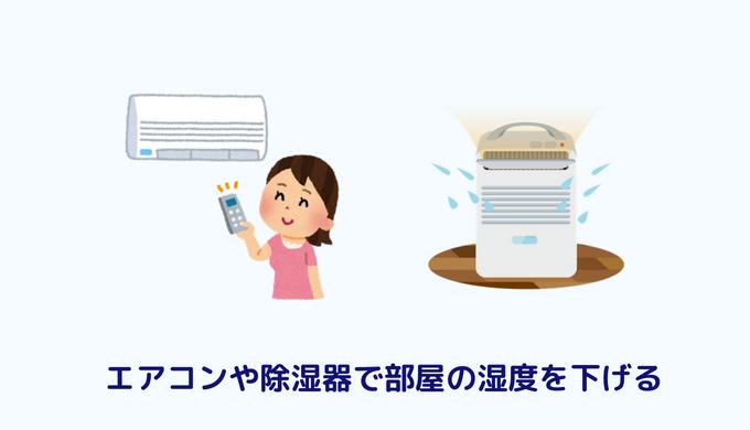 エアコンや除湿器で部屋の湿度を下げる
