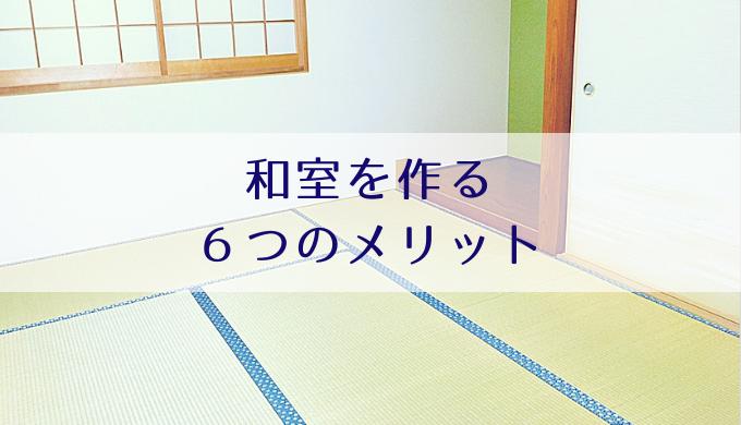 和室を作る6つのメリット