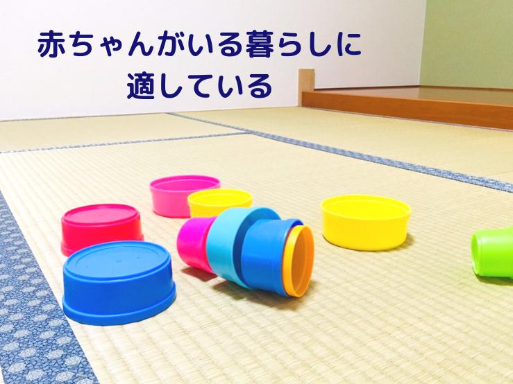 和室は赤ちゃんがいる暮らしに適している